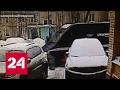 Переодетые дворниками грабители напали на инкассаторов в Москве mp3