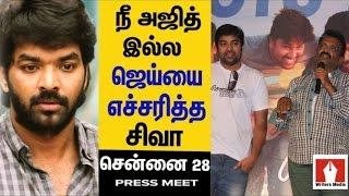 Produce T Siva's Controversial speech about Ajith & Jai at VenkatPrabhu's Chennai28II Press Meet