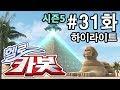 헬로카봇 시즌5 31화 하이라이트!! - 피라미드를 찾아줘