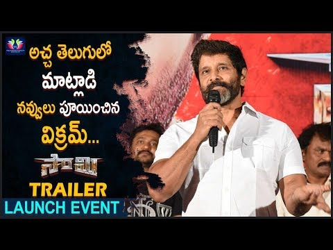 Hero Vikram Telugu Speech At Saamy Trailer Launch Event || Celebrity Updates || Telugu Full Screen