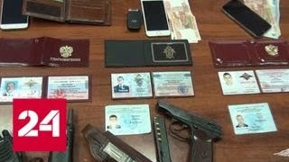 Банда лжеполицейских вымогала деньги у краснодарских наркоманов - Россия 24