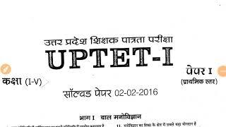 आज से uptet की तैयारी शुरू👍//UPTET previous year paper