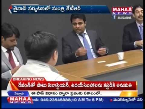 IT Minister KTR Taiwan Tour | Target Investments in Hyderabad
