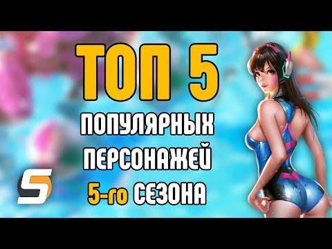 Overwatch | ТОП 5 Самых Популярных героев 5-го сезона Овервоч