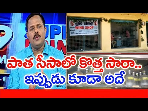 MAHAA NEWS MD Vamsi Krishna Clear Cut Analysis On #Jagan Alcohol Ban Issue | #SPT