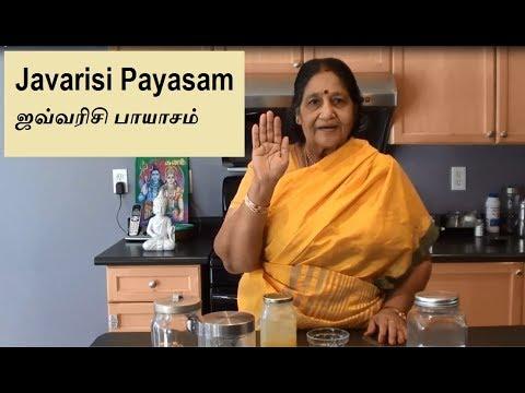 Javarisi Payasam - ஜவ்வரிசி பாயாசம்