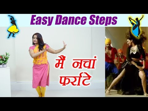 Wedding Dance Steps | Learn Dance steps on Main Nachan Farrate Maar Ke | Boldsky
