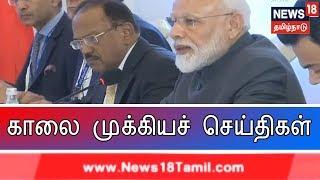 முதல் பார்வை: காலை முக்கியச் செய்திகள் | Today's Top Morning News | News18 Tamilnadu | 14.06.2019