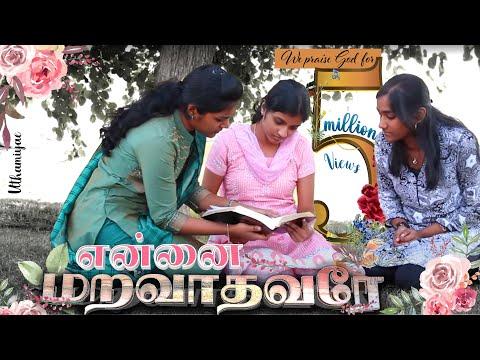 Ennai Maravathavarae, Tamil Christian Song, Uthamiyae Dvd. Vol. 3 video