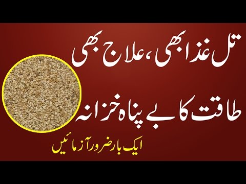 Til Ke Fayde |  Health Benefits of Sesame Seeds in Urdu Hindi