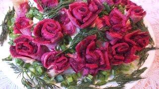 Салат сельдь  под шубой с розами рецепт селёдка под шубой
