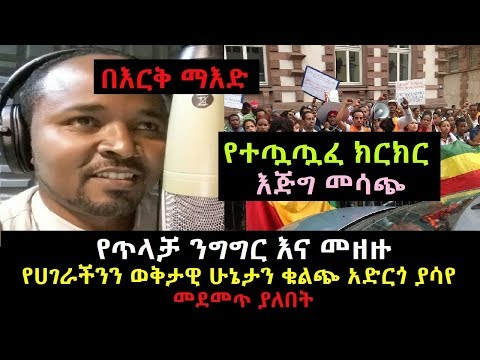 Erk Mead Eadio Show | Hate speech and ethnic tensions in Ethiopia