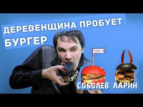 Деревенский парень пробует новый Соболев бургер Ларин бургер 2.0  Реакция