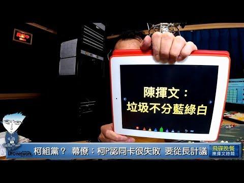 電廣-陳揮文時間 20190118-韓國瑜是九二共識堅定支持者 蔡總統呢?