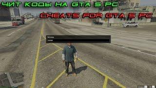 Как Вводить Чит-Коды в GTA 5 На PC / Cheats For GTA 5 PC