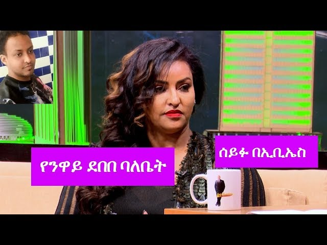 Seifu on EBS: Interview With Neway Dewbebe's Wife Aida