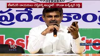 Congress Leader Konda Vishweshwar Reddy Press Meet, Slams TRS Leaders
