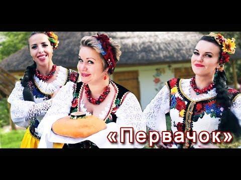 «Первачок» - українська пісня NEW