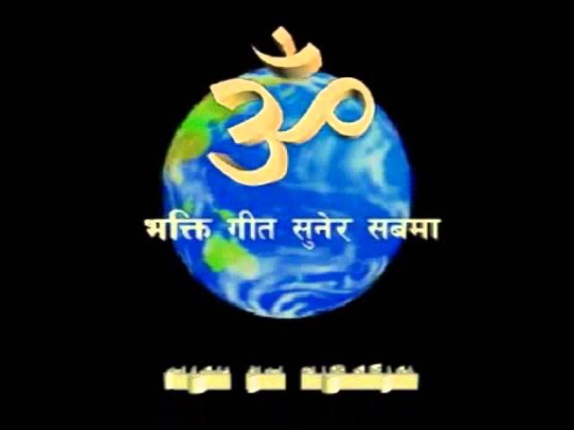 Nepali Bhajan Bhakti Geet Sunera