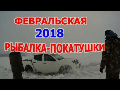 Покатушки февраль 2018. Топчем дорогу на песчанку.Февральская рыбалка на окуня 2018