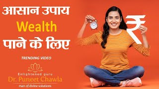 How to Get Rich & Wealthy Fast ? Best Vastu Tips to Attract Money