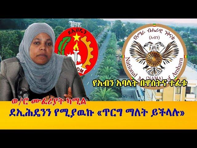 Muferiya Kamil's Unexpected Speech