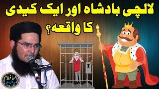 Lalchi Badshah Ka Mazaiyah Waqia -- Molana Nasir Madni 2018
