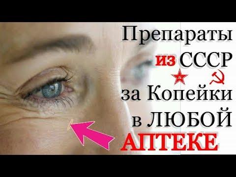 За 24 рубля Гепариновая Мазь - от ОТЕКОВ - если Утром Страшные МЕШКИ под ГЛАЗАМИ