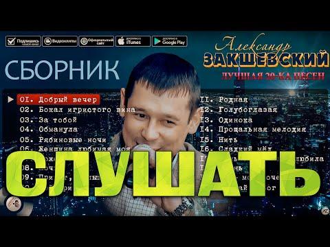 Александр Закшевский - «Лучшая 20-ка песен» (2010-2016) ВИДЕОСБОРНИК