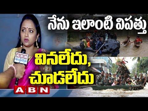 దయచేసి సహాయం చేయండి: యాంకర్ సుమ | kerala floods | Anchor Suma Urges People To Help The Flood Victims