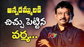 అన్నదమ్ముల మధ్య చిచ్చు పెట్టిన వర్మ | Balakrishna's NTR Biopic Vs RGV Lakshmi's NTR | NTV