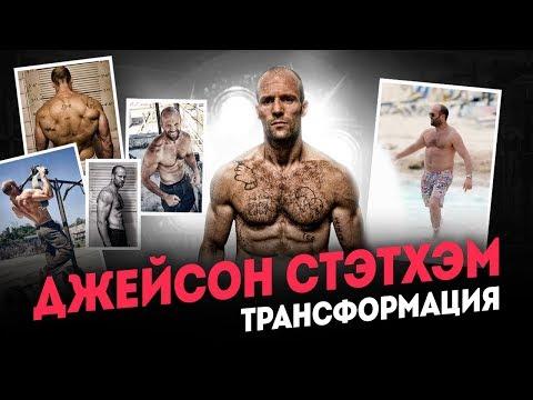 Трансформация Джейсона Стэтхэма