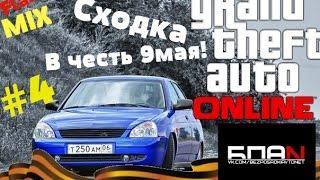 Сходка BPAN в честь 9 мая! в GTA 5 Online! Drifting, Drag Racing #4 (PS4)