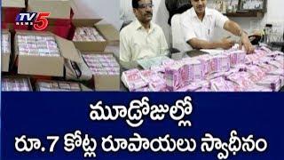 కర్నాటకలో బయటపడుతున్న వందల కోట్లు | Income-Tax Department Seized Rs.7 Crore In Karnataka