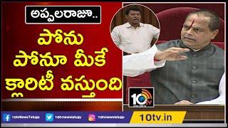 అప్పలరాజూ.. పోను పోనూ మీకే క్లారిటీ వస్తుంది : Speaker Thammineni Seetharam| AP Assembly  News