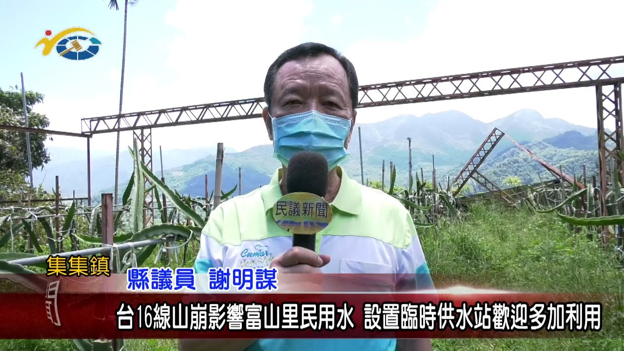 20210818 民議新聞 台16線山崩影響富山里民用水 設置臨時供水站歡迎多加利用(縣議員 謝明謀、蕭志全)