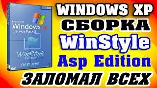 Установка сборки Windows XP WinStyle Asp Edition
