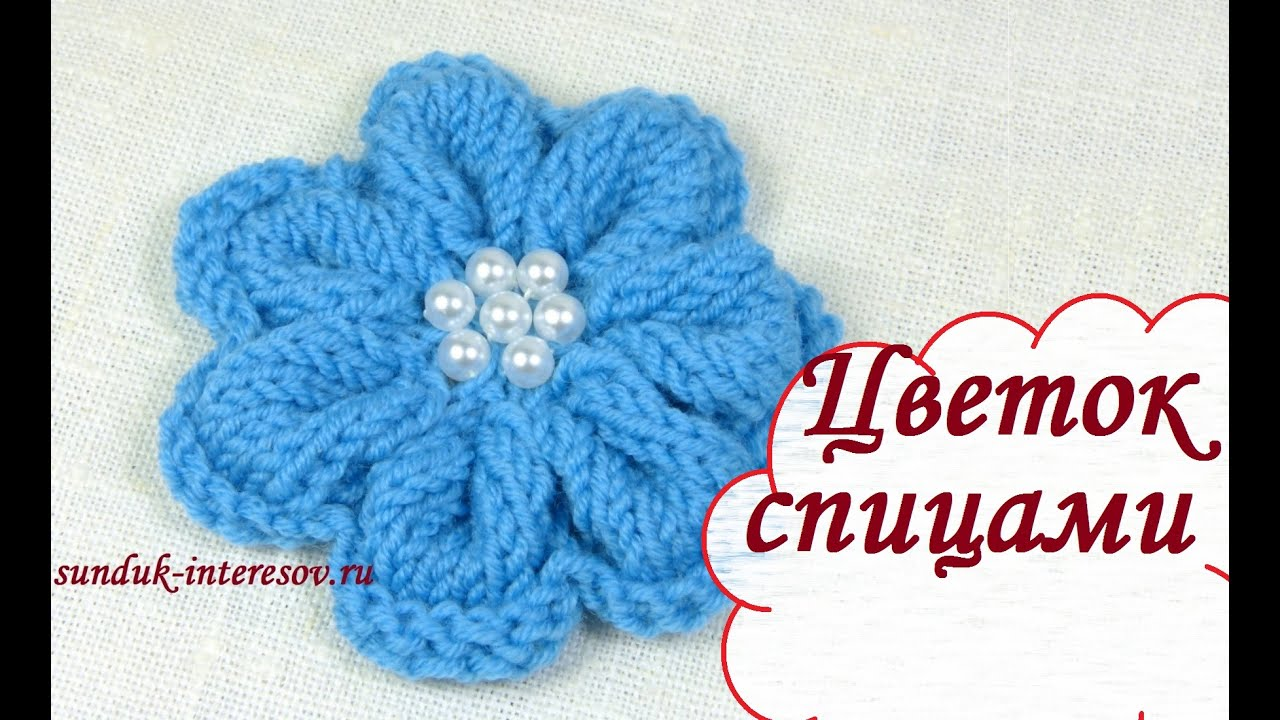 Видеоурок вязания спицами цветов