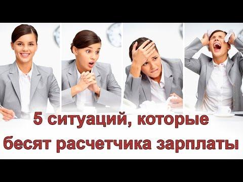 5 ситуаций, которые бесят расчетчика зарплаты и их решения