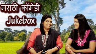 मराठी कॉमेडी | Funny Lady Marathi Comedy Jukebox 2019 | Funny Video