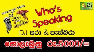 @Hiru FM  - DJ Ara & Pasbara Who's Speaking