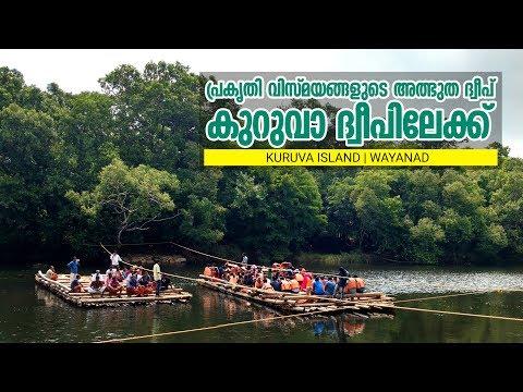 Kuruva Dweep | Kuruva Island in Wayanad, Kerala - Monsoon Media's Travel Guide