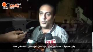 يقين| الفنان خالد سرحان : سعيد صالح مخدش حقة اعلاميا