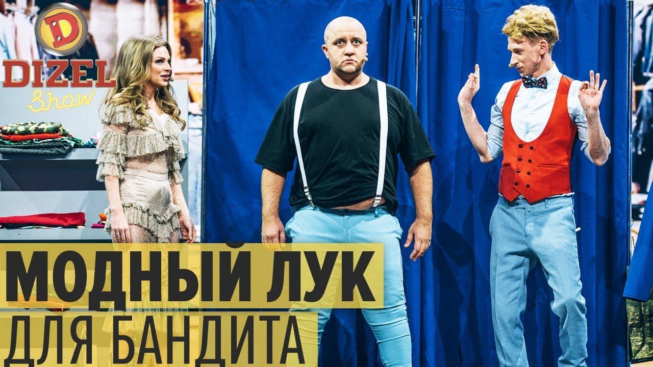 Богиня шопинга: стилист для уголовника – Дизель Шоу 2019 | ЮМОР ICTV