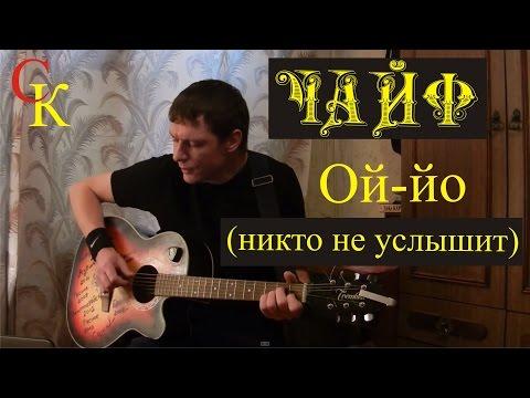 Title: чайф - никто не услышит (ой-йо) by: guitarism users