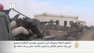 تنظيم الدولة يسيطر على حاجزين للنظام السوري