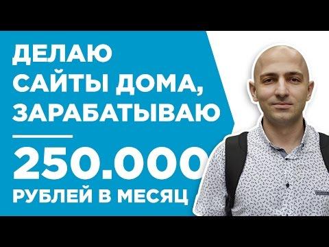 КАК ДЕЛАТЬ САЙТЫ ДОМА И ЗАРАБАТЫВАТЬ 250.000 РУБЛЕЙ В МЕСЯЦ - КЕЙС - МАЙК