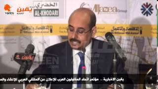 كلمة  فهد حمدان فى مؤتمر اتحاد المقاولون العرب للإعلان عن الملتقي العربي للإنشاء والمشاريع