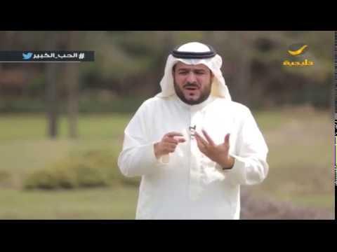 الحب الكبير مع الدكتور غازي الشمري - بصمة حب