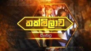 Thakshilawa - A/L Sinhala (2018-03-15)